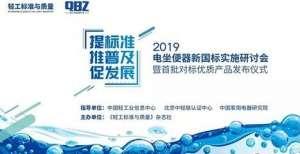2019电坐便器新国标实施研讨会在北京召开淮北